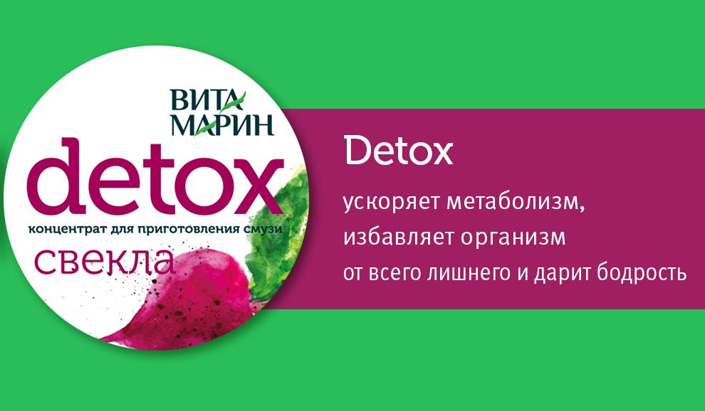 детокс2